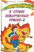 Гераскина Лия Борисовна - В Стране Невыученных уроков - 2