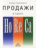 Горелкина Елена - Продажи в сфере HoReCa