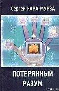 Кара-Мурза Сергей Георгиевич - Потерянный разум