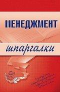 Дорофеева Л. И. - Менеджмент