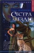 Читать книгу Сестра звезды