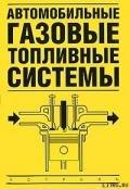Золотницкий Владимир - Автомобильные газовые топливные системы