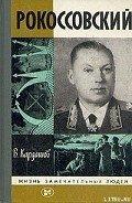 Кардашов Владислав Иванович - Рокоссовский