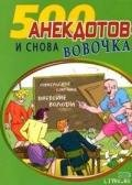 Сборник Сборник - И снова Вовочка Анекдоты про Вовочку