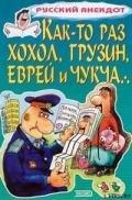 Сборник Сборник - Как-то раз хохол, грузин, еврей и чукча