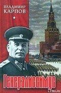 Карпов Владимир Васильевич - Генералиссимус. Книга 1