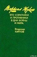 Карпов Владимир Васильевич - Маршал Жуков, его соратники и противники в годы войны и мира. Книга I