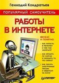 Кондратьев Геннадий - Популярный самоучитель работы в Интернете