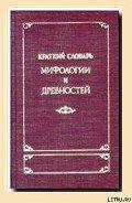 Корш М. - Краткий словарь античности