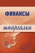 Котельникова Екатерина - Финансы