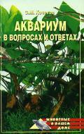 Кочетов Сергей - Аквариум в вопросах и ответах