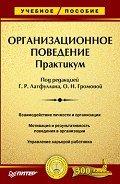 Латфуллин Геннадий - Организационное поведение. Учебник для ВУЗов