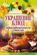 Муртазина Ирина Александровна - Украшение блюд праздничного стола