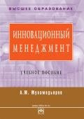 Мухамедьяров А. М. - Инновационный менеджмент: учебное пособие