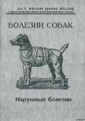 Мюллер Георг - Болезни собак. Краткое руководство. Наружные болезни