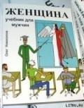 Новоселов Олег - Женщина. Учебник для мужчин