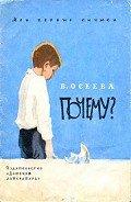Осеева Валентина Александровна - Почему? (ил. В.Чапля) - 1969