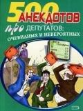Сборник Сборник - Перед законом и после закона. Анекдоты про депутатов