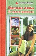 Поливалина Любовь Александровна - Полная энциклопедия молодой хозяйки