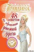 Правдина Наталия - 48 советов по обретению денежной удачи