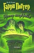 Роулинг Джоан Кэтлин - Гарри Поттер и Принц-полукровка
