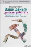 Савенок Владимир Степанович - Ваши деньги должны работать. Руководство по разумному инвестированию капитала