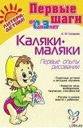 Сахарова Ольга Михайловна - КАЛЯКИ-МАЛЯКИ