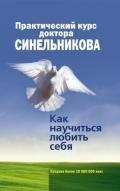 Синельников Валерий Владимирович - Практический курс доктора Синельникова. Как научиться любить себя.