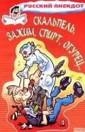 Сборник Сборник - Скальпель, зажим, спирт, огурец... Анекдоты на медицинскую тему
