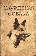 Крушинский Леонид Викторович - Служебная собака. Руководство по подготовке специалистов служебного собаководства