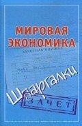 Смирнов Павел Юрьевич - Мировая экономика. Шпаргалки