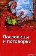 Сысоев В. Д. - Пословицы и поговорки