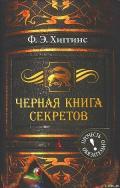 Хиггинс Фиона Э. - Черная книга секретов