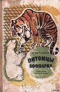 Чаплина Вера Васильевна - Питомцы зоопарка