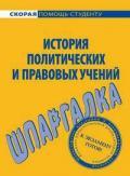 Шумаева Ольга Леонидовна - История правовых и политических учений. Шпаргалка