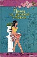 Щеглова Ирина Владимировна - Принц из далекой страны