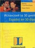 Кувэр Харда - Испанский за 30 дней