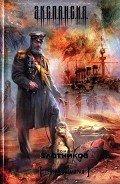 Злотников Роман Валерьевич - Генерал-адмирал
