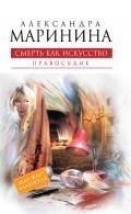 Маринина Александра Борисовна - Смерть как искусство. Том 1. Маски