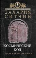 Ситчин Захария - Космический код. Генная инженерия богов
