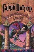 Читать книгу Гарри Поттер и философский камень