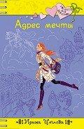 Щеглова Ирина Владимировна - Адрес мечты