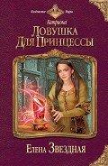 Звездная Елена - Ловушка для принцессы