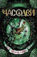 Щерба Наталья Васильевна - Часовая башня