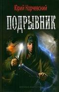 Корчевский Юрий Григорьевич - Подрывник