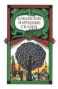 Автор неизвестен - Албанские народные сказки