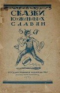 Автор неизвестен - Сказки южных славян
