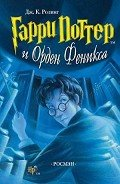 Читать книгу Гарри Поттер и Орден Феникса