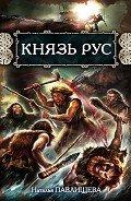Павлищева Наталья Павловна - Князь Рус