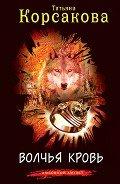 Читать книгу Волчья кровь